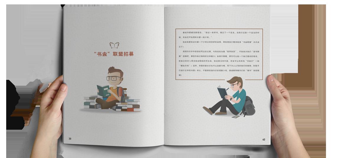 上海惠育教育 冬季刊 《书边事》