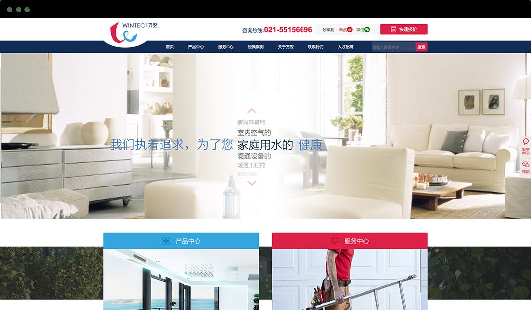 上海万翌暖通工程有限公司
