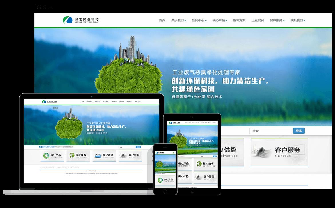 lanbao 环保科技官网