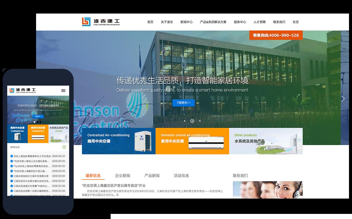 上海凌吉建筑安装工程有限公司