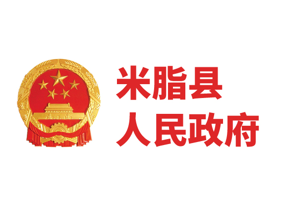 米脂县人民政府