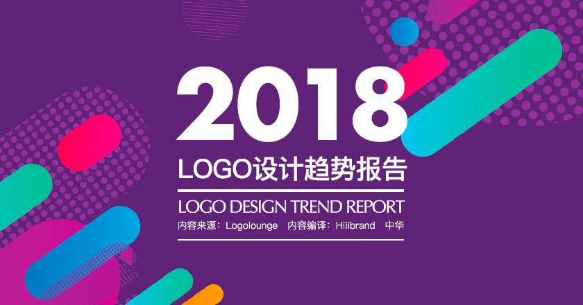 2018年LOGO设计趋势报告发布(完整版)